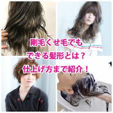 剛毛くせ毛でもできる髪形とは仕上げ方まで紹介 髪質改善専門美容
