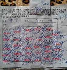 Cursive Chinese Doctors Note Reference Request Deciphering A Handwritten Script Linguistics