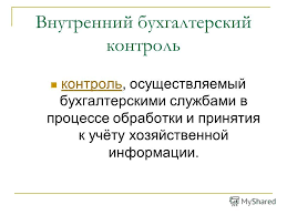 Большой Каталог Рефератов Дипломная работа Организация  Тема диплома организация бухгалтерского учета на предприятии