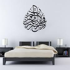 Small Picture Arabic Words Wall Sticker Islamic Muslim Rooms Decorations 573