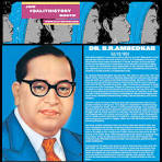 Dr ambedkar biography pdf