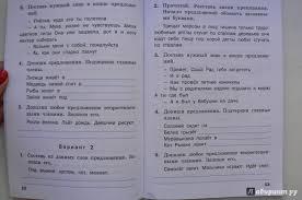 из для Русский язык класс Проверочные и контрольные работы  Третья иллюстрация к книге Русский язык 2 класс Проверочные и контрольные работы ФГОС