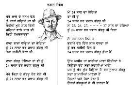 jaswant zafar punjabi poems jaswant zafar