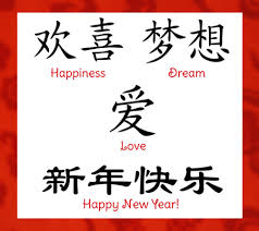 chinese character for happy new year free printables for the chinese new year disney babies free