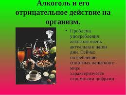 Реферат На Тему Алкоголь И Его Влияние На Здоровье Человека  Реферат и влияние на алкоголь тему его на здоровье человека