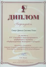 Сертификаты лицензии награды Диплом за участие в xiv Ежегодной специализированной конференции и выставке quot Информационные технологии в медицине quot