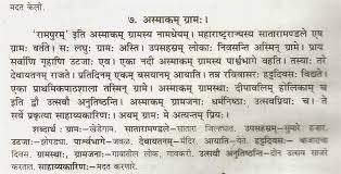essay on in sanskrit language
