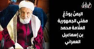 The Yemeni American » اليمنُ يودّعُ مفتي الجمهورية العلّامة محمد بن إسماعيل  العمراني