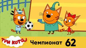 <b>Три кота</b> | Серия 62 | Чемпионат - YouTube