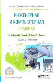 Дипломное проектирование автотранспортных предприятий Учебное  Инженерная и компьютерная графика Учебник и практикум