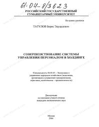Диссертация на тему Совершенствование системы управления  Диссертация и автореферат на тему Совершенствование системы управления персоналом в холдинге