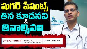 Diabetic Food Chart In Telugu