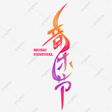 music notes in words music festival art words can be used to promote musical