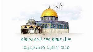 سبل عيونو ومد ايدو يحنولو - شهداء القدس #أناشيد فلسطينية - YouTube
