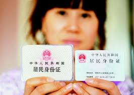 People's Chinese Online Id Daily Cards Expire Old - To