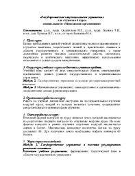 Тесты по дисциплине Государственное и муниципальное управление  Тесты по дисциплине Государственное и муниципальное управление Модуль 1 Государственное управление в системе регулирования рыночной экономики