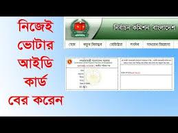 Commission Видео Подвал National Id Bangladesh Election - Card
