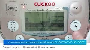 <b>Мультиварка</b> скороварка хлебопечка <b>CUCKOO CMC HE1055F</b> ...