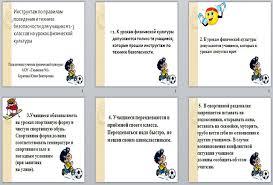 Инструктаж по правилам поведения и технике безопасности физкультура  презентация по технике безопасности и правилам поведения на уроках физической культуры