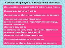 Миасс страница ru Базовые экономические принципы реферат