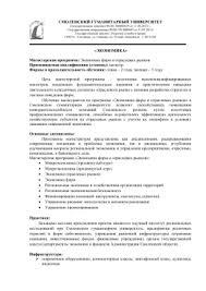 Темы магистерских диссертаций ЭФиОР Экономика фирм и отраслевых рынков