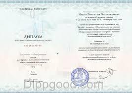 Купить диплом о профессиональной переподготовке Экономическая  Купить диплом о профессиональной переподготовке Экономическая безопасность