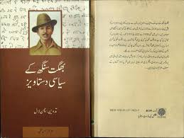 bhagat singh study chaman lal my books on bhagat singh and bhagat singh study chaman lal