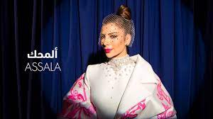 Assala - Almahak (Lyrics Video)   أصالة - ألمحك - YouTube