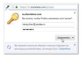 sharelatex  Разрешаем firefox или кто там у вас зафиксировать себя