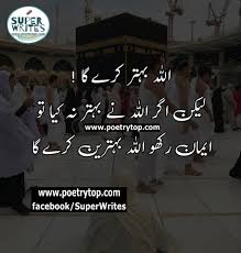 Islamic Quotes Urdu Free Download Best Islamic Quotes Images Sms