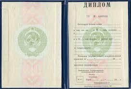 Купить диплом старого образца СССР 👍в Москве   диплом о высшем образовании до 1996 года