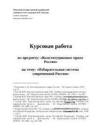 Избирательная система современной России курсовая по праву скачать  Избирательная система современной России курсовая по праву скачать бесплатно конституционное выборы кандидат президент дума