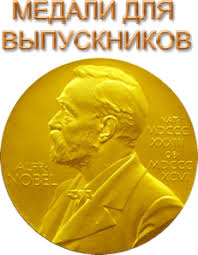 Производственное объединение Гравертон - <b>Медали</b> ...