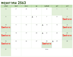 ตารางเปิด-ปิด เดือน พฤษภาคม 2563 - นิ่ว ต่อมลูกหมาก ชลบุรี