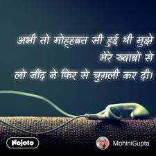 Missing Sleep Missyou Nojoto Hindi Thought Nojotohindi Love