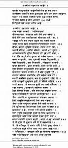 Essay on my best friend in marathi  tree my best friend essay in marathi