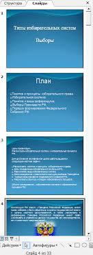 Презентация Типы избирательных систем Презентации Банк  Типы избирательных систем 12 11 12