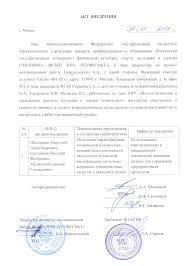 Российский государственный университет физической культуры