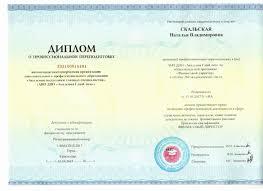 Финансовый менеджмент Финансовый директор Академия подготовки  Образцы дипломов и удостоверений