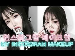 tutorial on insram korean insram makeup 인스타그램 메이크업