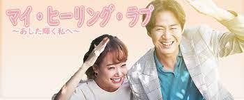 マイ ヒーリング ラブ テレビ 東京