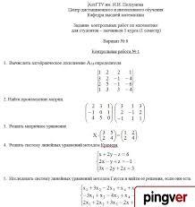 работы по математике для заочников Контрольные работы по математике для заочников