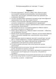 Основные закономерности наследственности  Контрольная работа по генетике 11 класс Вариант i