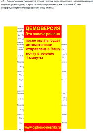 Последние публикации на сайте Страница Диплом курсовая  Решение задачи 4 51 по ПАХТ из задачника Павлова Романкова Носкова