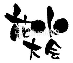 筆文字花火大会①イラスト No 74039無料イラストならイラストac