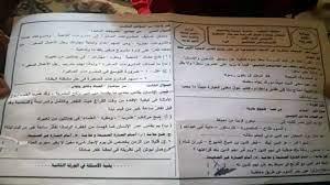 الحقيقة وراء تسريب امتحان مادة اللغه العربيه للصف الثالث الثانوي لعام 2021  .. الوفد حصريا