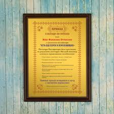 Подарочный диплом плакетка Приказ о выходе на пенсию Долина  Подарочный диплом плакетка Приказ о выходе на пенсию