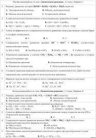 Контрольная работа № по теме Химические реакции класс  Контрольная работа № 2 по теме Химические реакции 11 класс Каталог файлов Персональный сайт