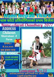 प्रायोजक=छहारी सामुदायिक क्लब र हामी... - Hami Nepali Tharu | Facebook