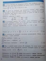 ГДЗ Тесты и контрольные работы по математике класс Козлова 3стр 4стр